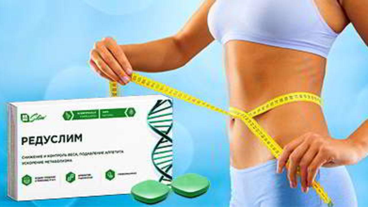 применение редуслима для похудения купить