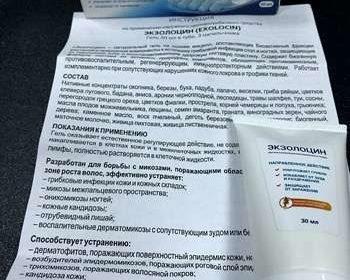 Инструкция к гелю экзолоцин