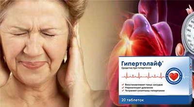 Препарат Гипертолайф от гипертонии