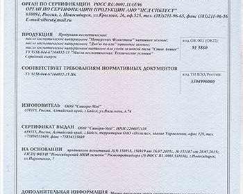 Сертификат средства Стоп Актив от грибка