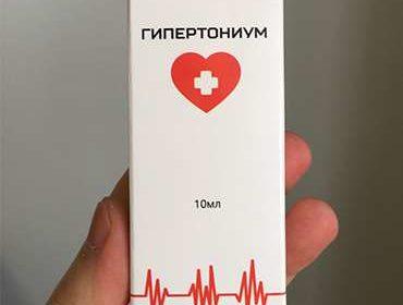 Упаковка препарата Гипертониум.