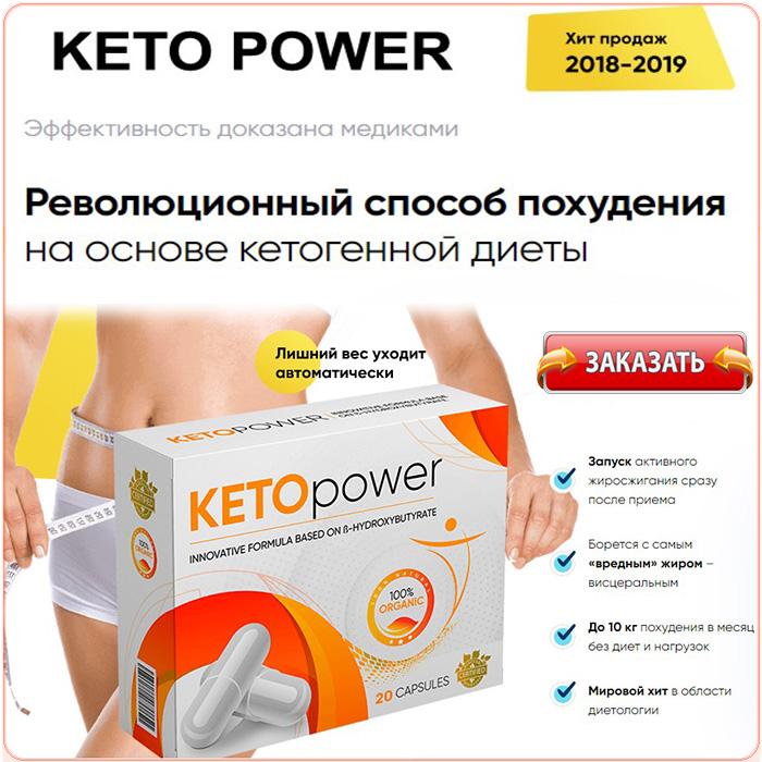 keto power pareri md)