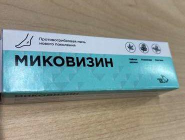 Внешний вид упаковки мази Миковизин.